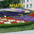 Цветочные часы Анапа